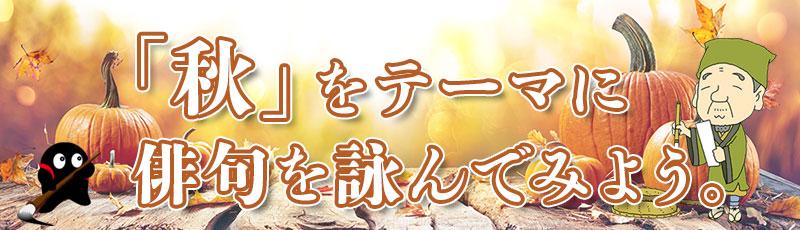 tw_autumn201009-1